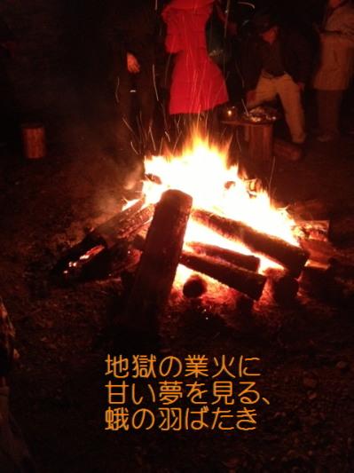 14hallo-bonfire