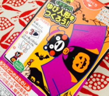 14hallo-kumamon1