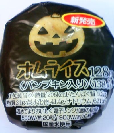 14hallo-onigiri