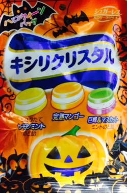 14hallo-candy